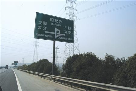 成都高速公路道理标示牌