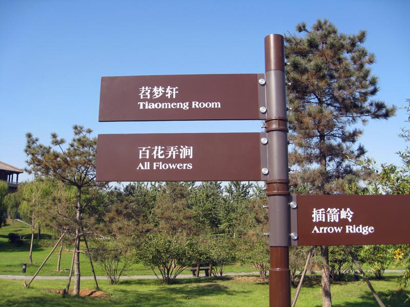 成都景区标识标牌木质标识
