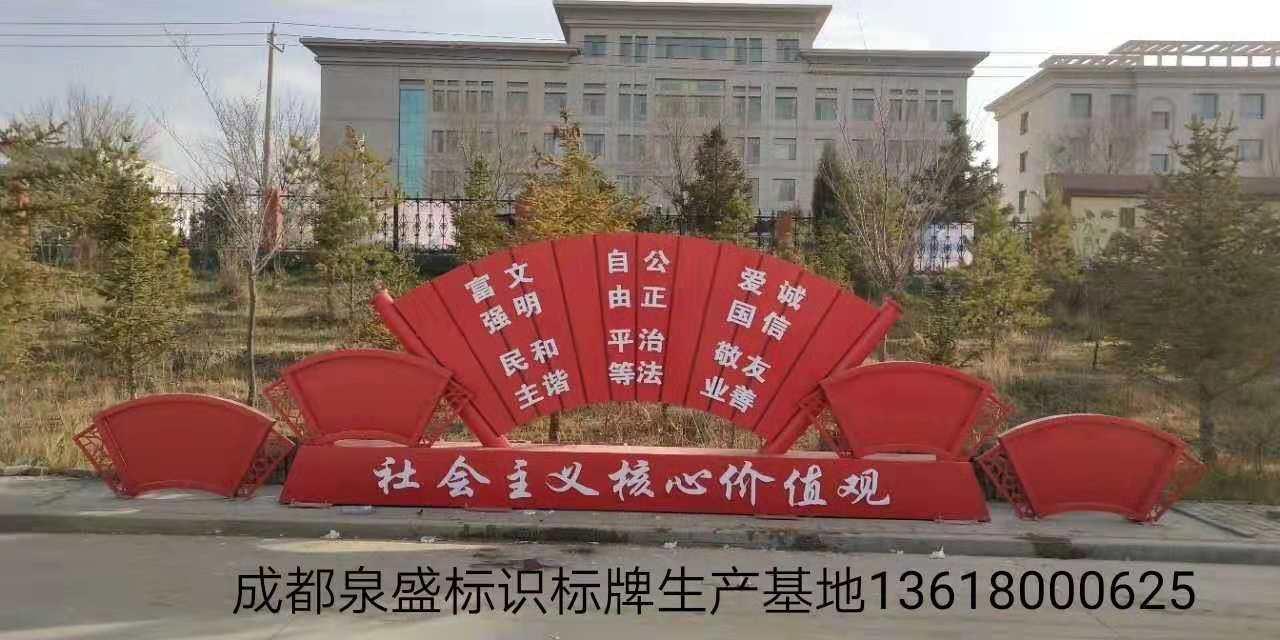 贵阳精神堡垒、贵阳贵州社会主义核心价值观厂家