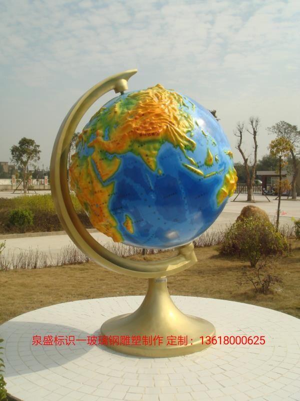 西安玻璃钢雕塑地球仪制作厂家