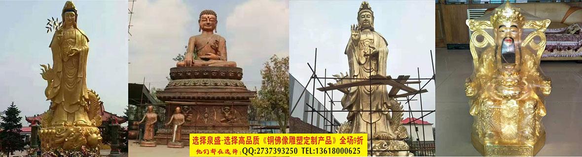 铜佛像雕塑